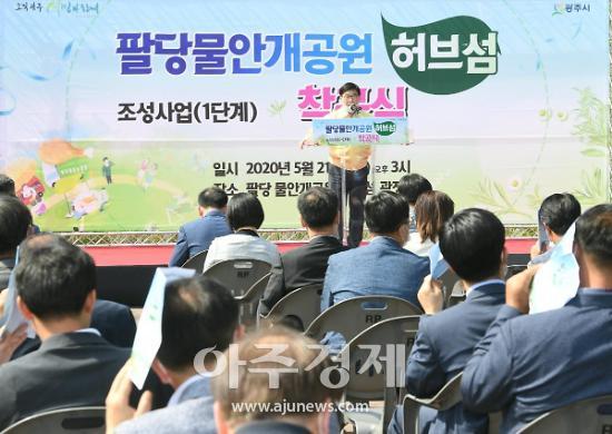 광주시, 팔당물안개공원 허브섬 조성 1단계 사업 착공식 개최