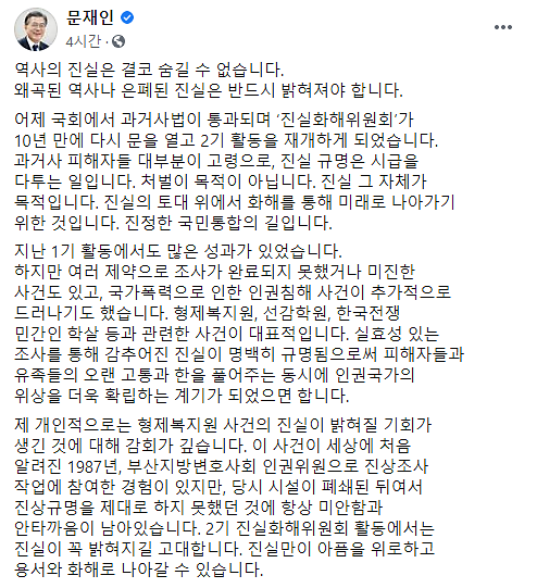 """""""진실 밝혀지길 기대"""" 문 대통령이 언급한 형제복지원 사건은?"""