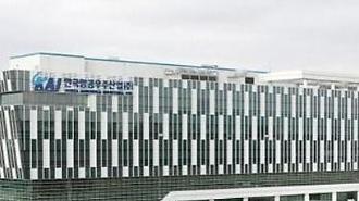 '분식회계 의혹' KAI, 3년 만에 공모시장 복귀….시장평가 시험대