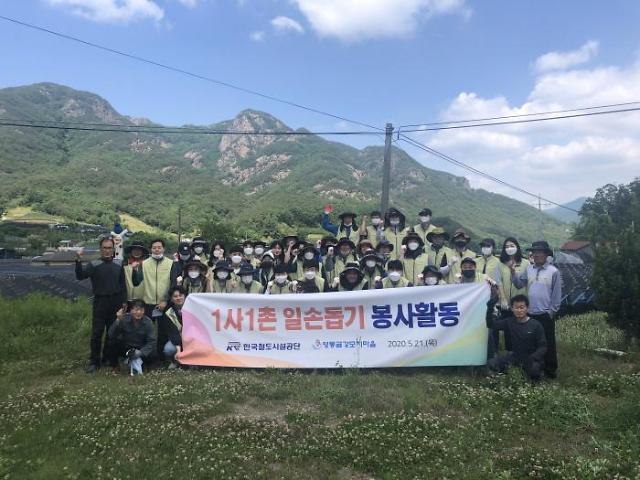 철도공단, 금강모치마을 농촌사랑 봉사활동 실천