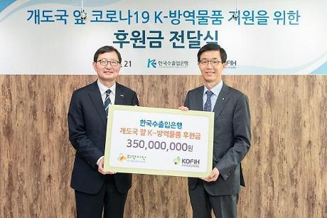 수출입銀, 5개 개도국에 한국산 방역물품 전달