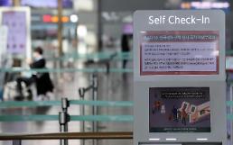 .韩国延长针对全球旅游特别预警至6月19日.