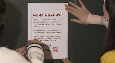 [코로나19] 클럽‧노래방 등 9개 '고위험 시설' 분류…방역수칙 위반시 벌금 300만원 (종합)