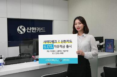 신한카드 10만원 쓰면 SBI저축은행 적금 금리가 연 6%
