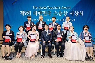 교직원공제회, 제9회  대한민국 스승상 시상식 개최
