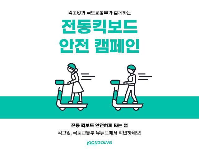 """""""안전 제일""""…라이딩 문화 캠페인 나선 공유킥보드"""