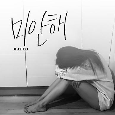 마테오, 제아 문준영 소속사와 전속계약…오늘(22일) 신곡 발매