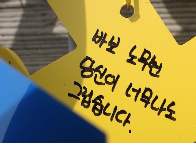 """노무현 서거 11주기…與 """"다시 생각하는 노무현"""""""