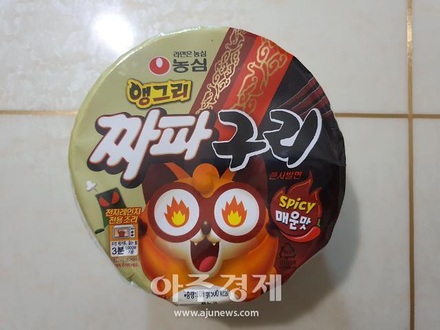 """[조재형의 味슐랭] 전세계 열풍 '짜파구리' 맛보니 """"어쭈구리?"""""""