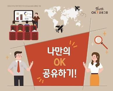 OK금융그룹, 오는 10월 창립 20년사 편찬