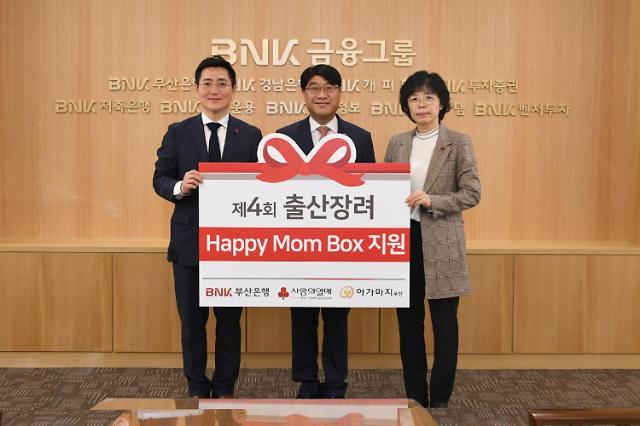 부산銀, 저소득 출산 가정 200가구에 해피맘박스 전달