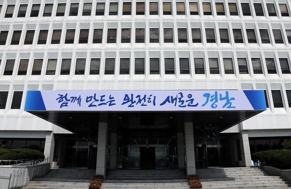 경남도 긴급재난지원금 신청 다음달 5일까지 2주 연장