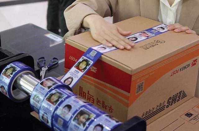 우체국 택배상자 밀봉 테이프에 실종아동 정보 담긴다