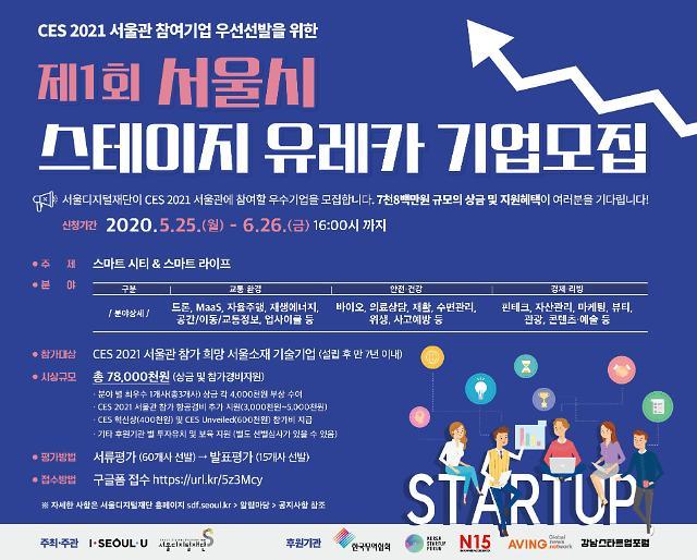 서울시, 내년 CES 서울관 참가할 스마트도시 혁신기업 선발