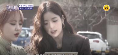 홈데렐라 출연, 배우 기은세 나이는?