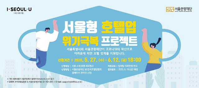 """""""빈 방 넘치는 호텔 살리기""""…서울시, 400개 호텔업소에 총 20억 지원"""