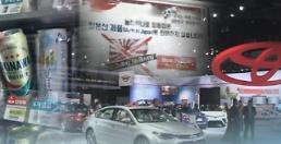 .韩4月进口日产消费品减37% 持续抵制日货.