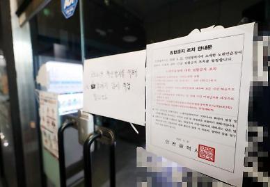 [코로나19] 인천 코인노래방 방문 코로나19 확진자 동생도 감염