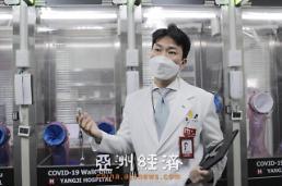 .H+阳地医院院长金相一:80平方米打造新冠病毒走查诊所奇迹 .