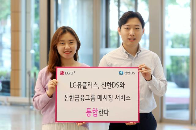 LG유플러스, 신한금융그룹의 메시징 통합솔루션 구축한다