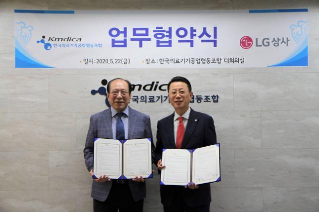 LG상사, 한국의료기기공업협동조합과 업무협약 체결…판로 개척 나서