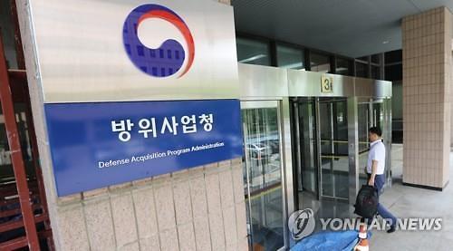 [코로나19] 방사청, 가동 멈춘 방산시설에 400억원 융자지원