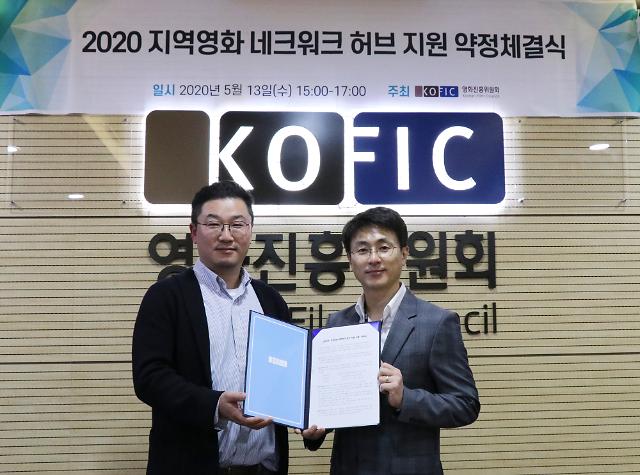인천영상위원회, 영화진흥위원회 공모사업 선정…국비 1억 확보