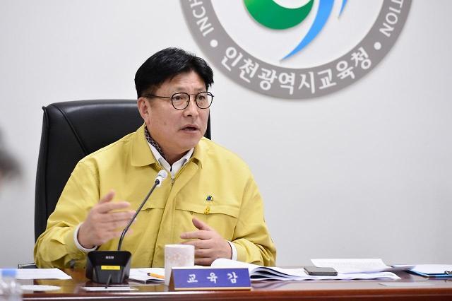 인천 5개區 관내 66교 25일부터 등교수업 재개