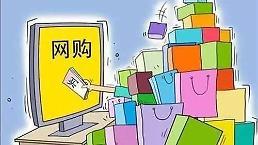 """.调查:逾六成网购达人表示""""打折期间花费30万韩元以上""""."""