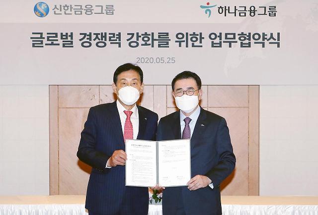 신한·하나금융, 글로벌 경쟁력 강화 맞손…'경쟁' 대신 '협력'