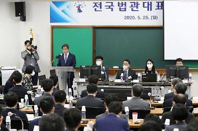 김명수 대법원장, 전국법관대표회의서 국민에 중심을 둔 좋은 재판 강조