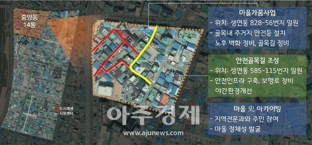 동두천시, 국토부 주관 소규모 재생사업 선정