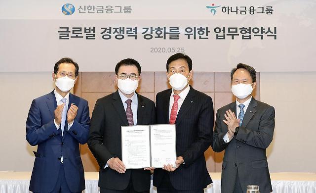 신한-하나금융, 지주사 최초 맞손… 글로벌 경쟁력 강화