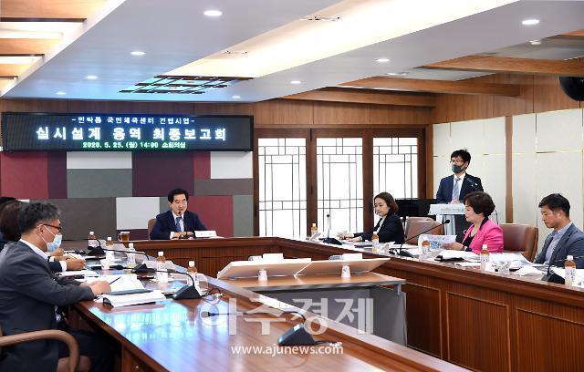 [포토] 민락국민체육센터 보고회 주재하는 안병용 의정부시장