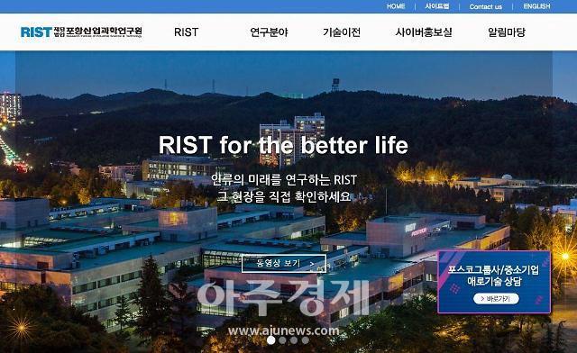 RIST, 홈페이지에 '포스코그룹사/중소기업 애로기술 상담' 메뉴 오픈