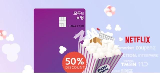 [카드사 대표 상품] ①하나카드 '모두의 기쁨', 카드의 정석 넘을까