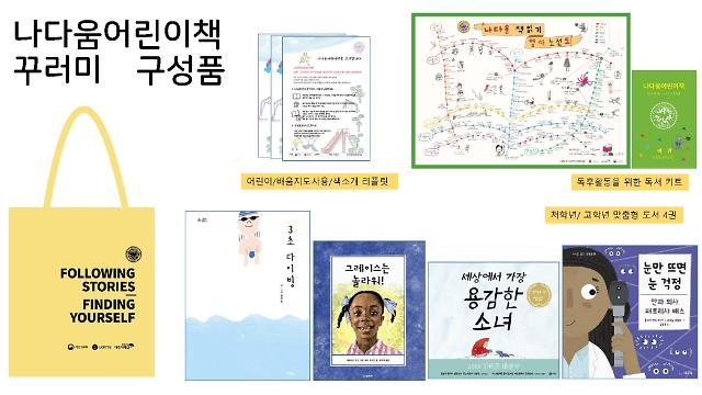 롯데, 한부모 가족에 나다움 어린이책 3200권 전달