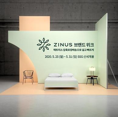지누스, 신세계몰 통해 단독 브랜드 위크 개최