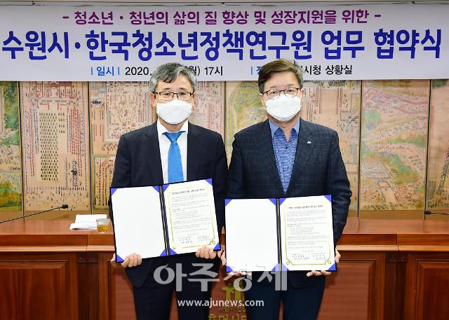 수원시-한국청소년정책연구원, 청소년·청년 정책 강화 맞손