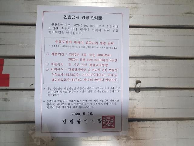 [코로나19] 집합금지 명령 기간 유흥업소 방문한 평택시 공무원 고발 조치