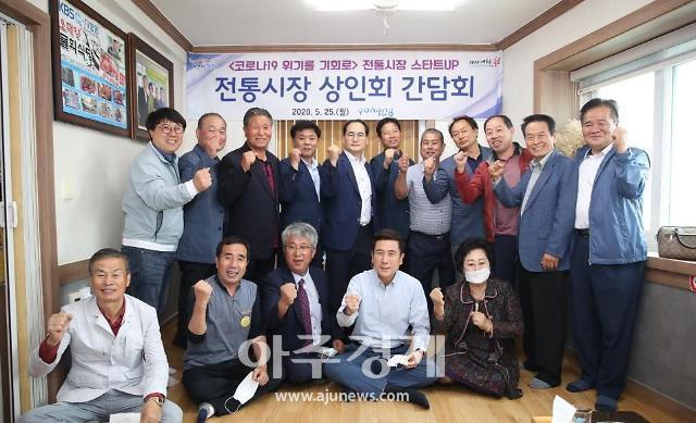포항시, 코로나19 경제 위기 극복 전통시장 상인회 간담회 개최
