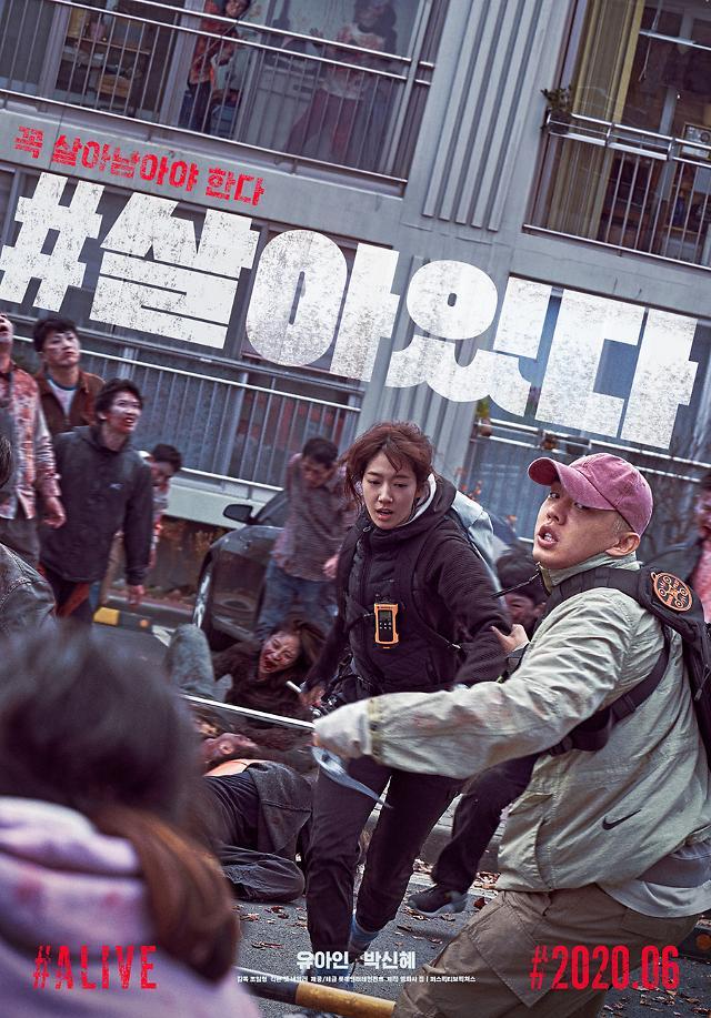 유아인·박신혜 #살아있다, 메인 포스터·예고편 최초 공개