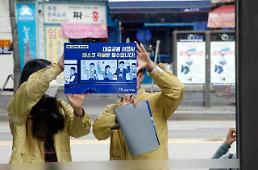 .韩国即日起不戴口罩者不能利用公共交通.