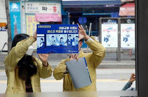 韩国即日起不戴口罩者不能利用公共交通