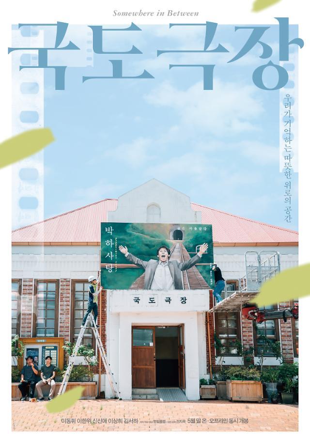이동휘 주연 국도극장, 메인 포스터 2종 공개