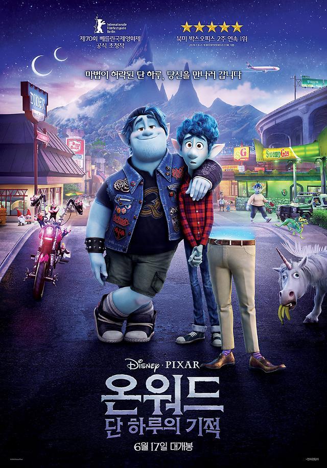 디즈니∙픽사 온워드: 단 하루의 기적 6월 17일 한국 개봉 확정