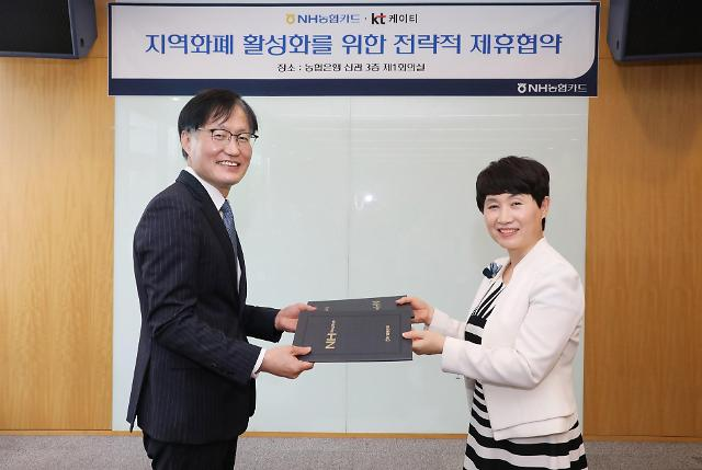 KT, NH농협카드와 여민전 등 지역화폐 사업 활성화 협력