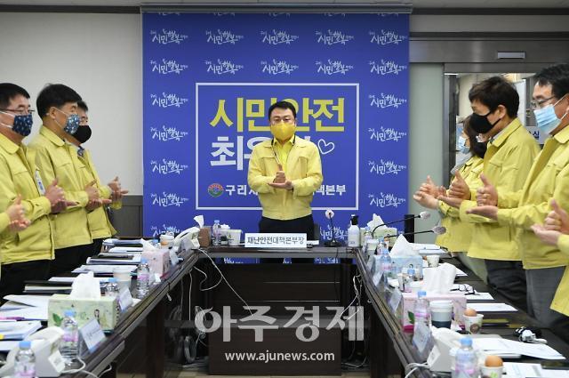 """안승남 구리시장 """"G-방역, 시민 생명·안전 지키는 큰 역할"""""""