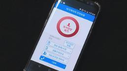""".消息:韩政府拟出口""""新冠防疫软件包""""."""