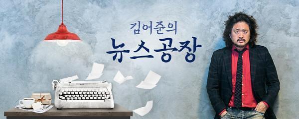 """김어준 """"이용수 할머니 기자회견, 최용상 개입"""" 음모론 제기"""